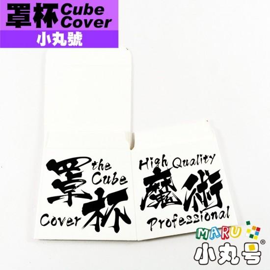 小丸號 - 周邊 - 比賽用罩杯Cube Cover - 熱血白