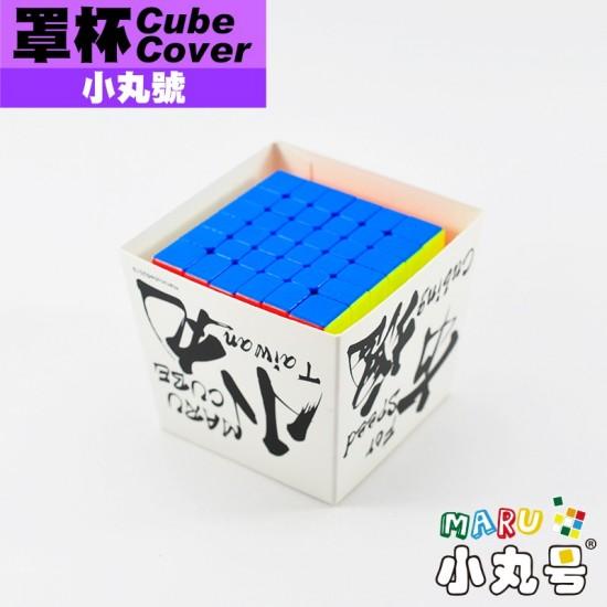 小丸號 - 周邊 - 比賽用罩杯Cube Cover - 經典黑