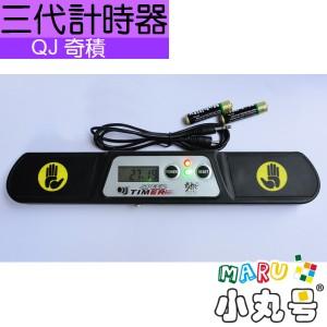 QJ奇積 - Timer(計時器) - 三代