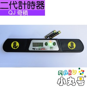 QJ奇積 - Timer(計時器) - 二代