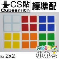 CubeSmith貼 - 2x2 - 標準