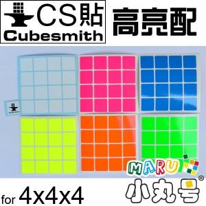 CubeSmith貼 - 4x4 - 高亮
