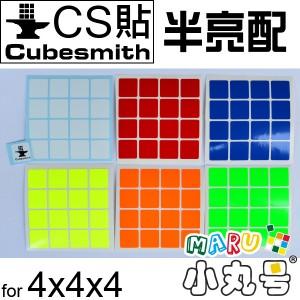 CubeSmith貼 - 4x4 - 半亮