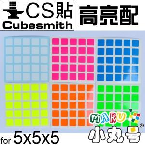 CubeSmith貼 - 5x5 - 高亮