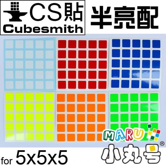 CubeSmith貼 - 5x5 - 半亮