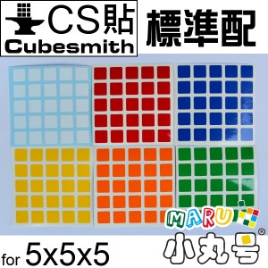 CubeSmith貼 - 5x5 - 標準
