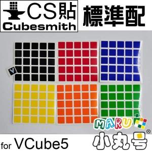 CubeSmith貼 - V5x5 - 標準 - 黑貼