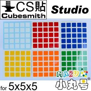 CubeSmith貼 - 5x5 - Studio 配色