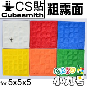 CubeSmith貼 - 5x5 - 高品質粗霧面 - 標準+亮橙