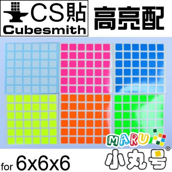 CubeSmith貼 - 6x6 - 高亮