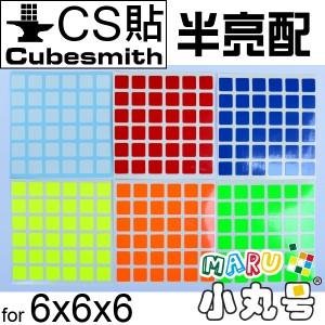 CubeSmith貼 - 6x6 - 半亮