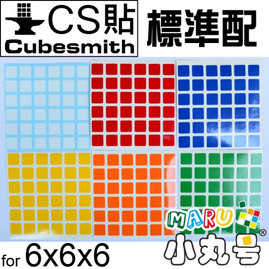CubeSmith貼 - 6x6 - 標準配