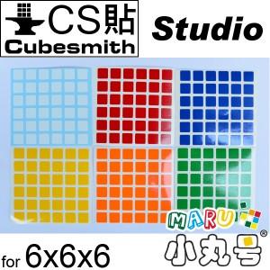 CubeSmith貼 - 6x6 - Studio 配色