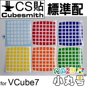 CubeSmith貼 - V7x7 - 標準配