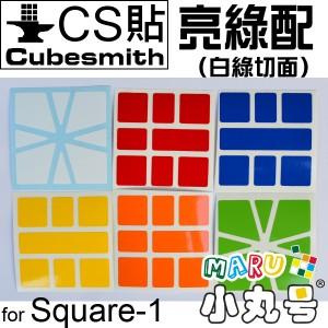 CubeSmith貼 - SQ-1 - 亮綠配 - 白綠切面