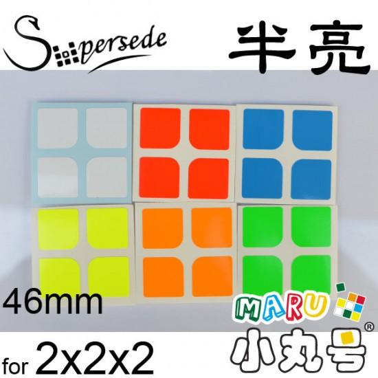 SuperSede貼 - 2x2 - 二階通用 - 46mm - 半亮