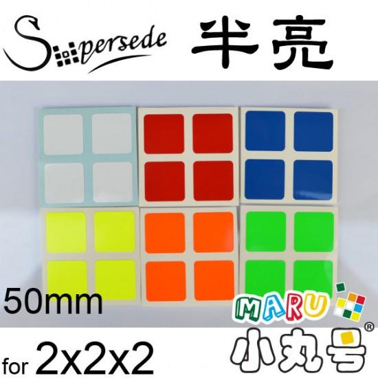 SuperSede貼 - 2x2 - 二階通用 - 50mm - 半亮