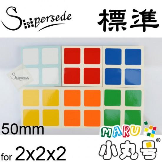 SuperSede貼 - 2x2 - 二階通用 - 50mm - 標準配