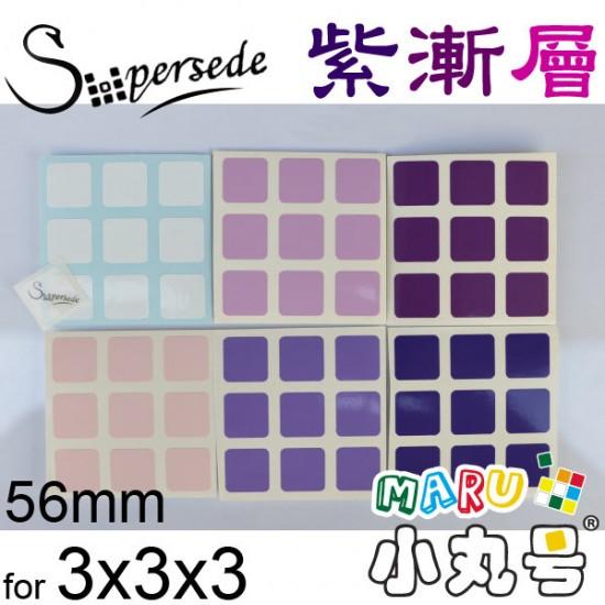 SuperSede貼 - 3x3 - 三階通用 - 56mm - 紫漸層