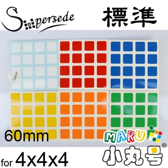 SuperSede貼 - 4x4 - 四階通用 - 60mm - 標準