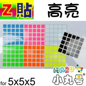 Z貼 - 5x5 - 五階通用 - 高亮