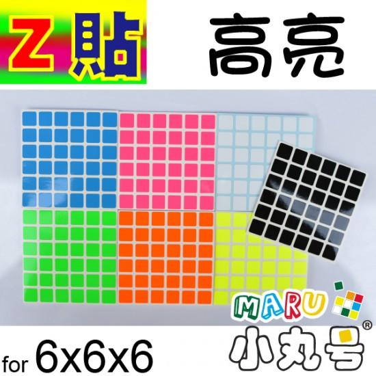 Z貼 - 6x6 - 六階通用 - 高亮