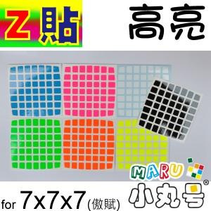 Z貼 - 7x7 - 七階傲賦版 - 高亮