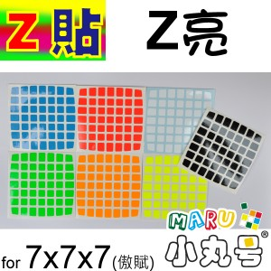 Z貼 - 7x7 - 七階傲賦版 - Z亮