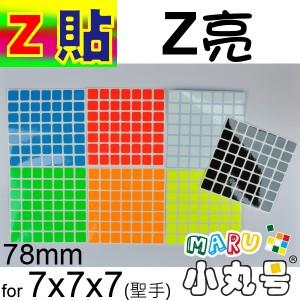 Z貼 - 7x7 - 七階普通版 - 78mm - Z亮
