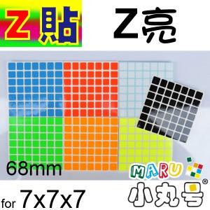 Z貼 - 7x7 - 七階玲瓏版 - 68mm - Z亮