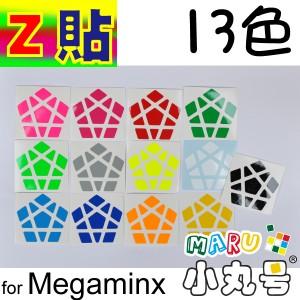 Z貼 - Megaminx - 十二面體 - 13色