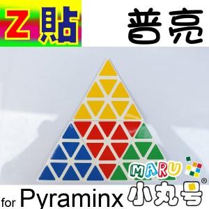 Z貼 - Pyraminx - 金字塔 - 普亮