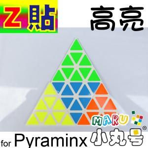 Z貼 - Pyraminx - 金字塔 - 高亮