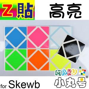 Z貼 - Skewb - 斜轉方塊 - 高亮