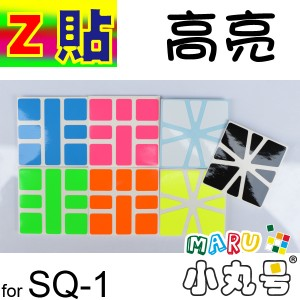Z貼 - SQ-1 - 高亮