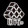 國丙 TypeC