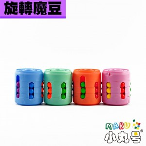 益智玩具 - 旋轉魔豆 - 罐子